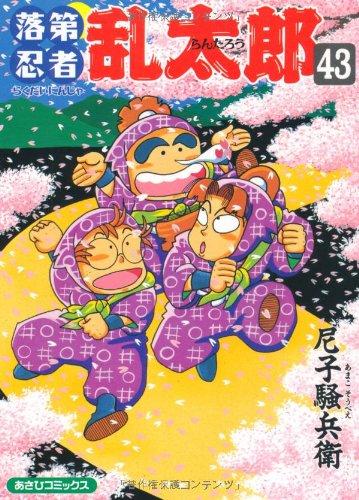 落第忍者乱太郎 43 (あさひコミックス)の詳細を見る