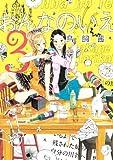 おんなのいえ(3) (KCデラックス BE LOVE)
