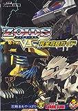 ZOIDS VS.(ゾイドバーサス)完全攻略ガイド