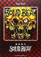 バンドスコア 松本和之/Solid Beat (バンド・スコア)(通常7~8日以内に発送)