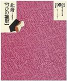 葛飾北斎 つひの雛形 (定本・浮世絵春画名品集成)