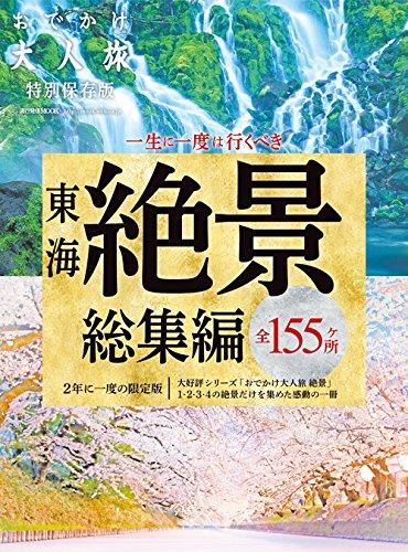 おでかけ大人旅 1~4絶景 総集編 (流行発信MOOK)
