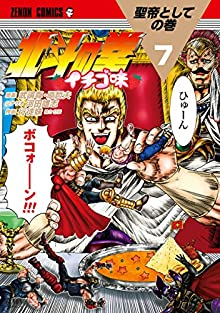 [河田雄志x行徒妹] 北斗の拳 イチゴ味 第01-07巻