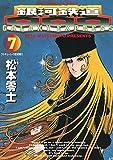 銀河鉄道999(7) (ビッグコミックス)