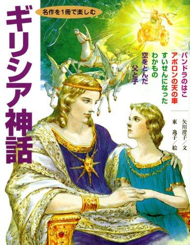名作を1冊で楽しむ ギリシア神話の詳細を見る