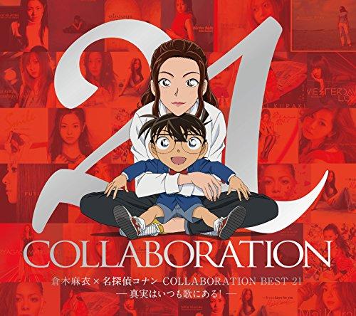 倉木麻衣×名探偵コナン COLLABORATION BEST 21 -真実はいつも歌にある!--倉木麻衣