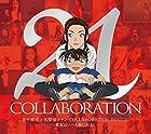 [早期購入特典あり] 倉木麻衣×名探偵コナン COLLABORATION BEST 21 -真実はいつも歌にある! -(初回限定盤)(DVD付)