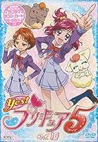Yes!プリキュア5 Vol.10 [DVD]