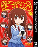 秋田妹!えびなちゃん 2 (ヤングジャンプコミックスDIGITAL)