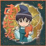 銀魂 七福神マイクロファイバーミニタオル「新八・恵比寿」