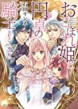 おこぼれ姫と円卓の騎士 9.5 恋にまつわる四行詩 (ビーズログ文庫)