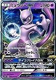 ポケモンカードゲームSM/ミュウツーGX(RR)/ひかる伝説