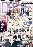 Dear+ (ディアプラス) 2014年 12月号 (雑誌)