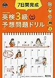【CD2枚付・音声アプリ対応】7日間完成 英検3級 予想問題ドリル 5訂版 (旺文社英検書)