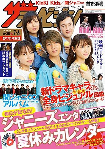 ザテレビジョン 首都圏関東版 2018年7/6号