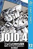ジョジョの奇妙な冒険 第4部 モノクロ版 12 (ジャンプコミックスDIGITAL)