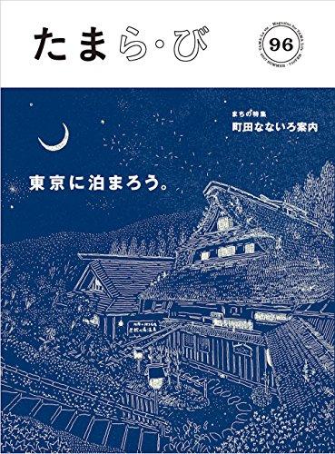 たまら・び<No.96・2017/7>東京に泊まろう。/町田なないろ案内