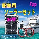 即日発送!! 船舶用 20Wソーラー発電蓄電ケーブルセット キャンピングカー、船舶、クルーザーに最適! 完全防水超極薄軽量