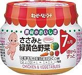 キューピー ベビーフード ささみと緑黄色野菜 70g×12個