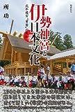 """伊勢神宮と日本文化―式年遷宮""""常若""""の英知"""