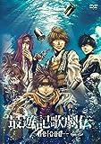 最遊記歌劇伝-Reload-[DVD]