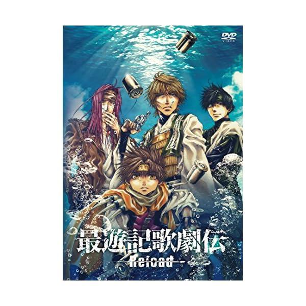 最遊記歌劇伝-Reload- [DVD]の商品画像