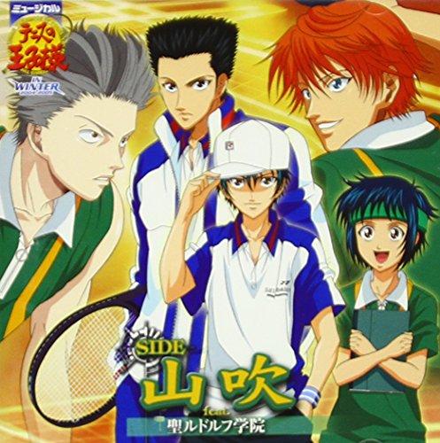 ミュージカル 「テニスの王子様」 in winter 2004-2005side 山吹feat.聖ルドルフ学院 / 演劇・ミュージカル