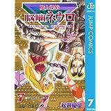 魔人探偵脳噛ネウロ モノクロ版 7 (ジャンプコミックスDIGITAL)