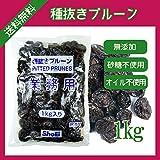 正栄食品 種抜きプルーン 1kg  健康をサポートすると話題のプルーン!無添加!砂糖不使用!オイル不使用! (1kg)