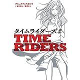タイムライダーズ: Time Riders (2) (児童単行本)