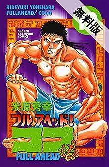 フルアヘッド!ココ 19【期間限定 無料お試し版】 (少年チャンピオン・コミックス)