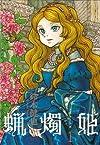 蝋燭姫 1巻 (BEAM COMIX)