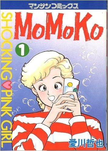 MOMOKO 1 (マンサンコミックス) ...