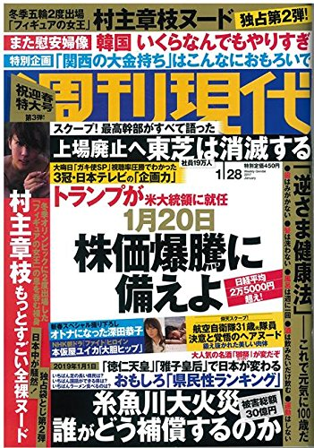 週刊現代 2017年 1/28 号 [雑誌]