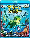サミーとシェリー 七つの海の大冒険 [Blu-ray]
