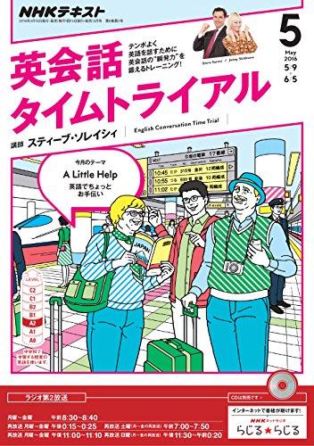 NHKラジオ 英会話タイムトライアル 2016年 5月号 [雑誌] (NHKテキスト)