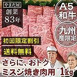 初回限定割引 九州産 黒毛和牛(鹿児島/佐賀/長崎)高級 牛肉 国産牛 和牛 A5 5等級 焼肉 極上カルビ みすじ ミスジ 1kg