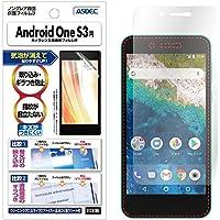 ASDEC アスデック Android One S3 フィルム ノングレアフィルム3 ・防指紋 指紋防止・気泡消失・映り込み防止 反射防止・キズ防止・アンチグレア・日本製 NGB-AOS3 (S3 , マットフィルム)