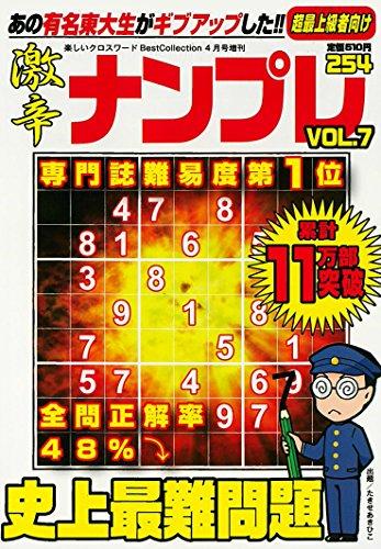 激辛ナンプレ254 VOL.7 2018年 04 月号 [雑誌]: 楽しいクロスワードBest Collection 増刊