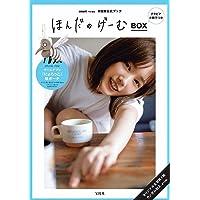 smart特別編集 ほんだのげーむBOX グラビア小冊子つき (バラエティ)