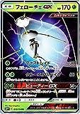 ポケモンカードゲームSM/フェローチェGX(RR)/GXバトルブースト