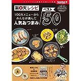 楽天レシピ 100万メニューからみんなが選んだ人気おつまみベスト50 - 松尾貴史 surprisebook(サプライズブック)