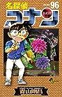 名探偵コナン 第96巻