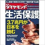週刊 ダイヤモンド 2012年 6/30号 [雑誌]