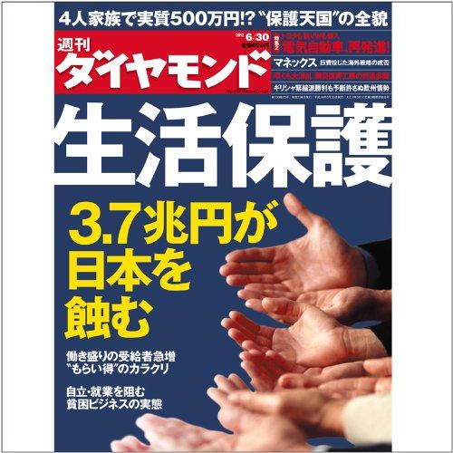 週刊 ダイヤモンド 2012年 6/30号 [雑誌]の詳細を見る