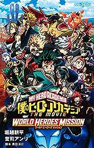 僕のヒーローアカデミア THE MOVIE ワールド ヒーローズ ミッション (JUMP j BOOKS)