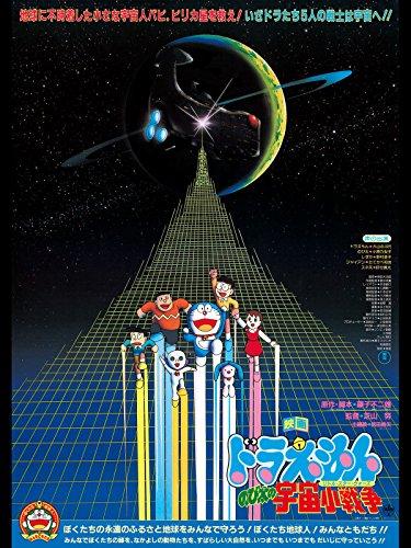 映画ドラえもん のび太の宇宙小戦争