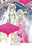 煌めきのシーク三兄弟 月影のシークと時告げの花の女神 (ハーモニィコミックス)