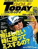 GOLF TODAY (ゴルフトゥデイ) 2017年 11月号 [雑誌]