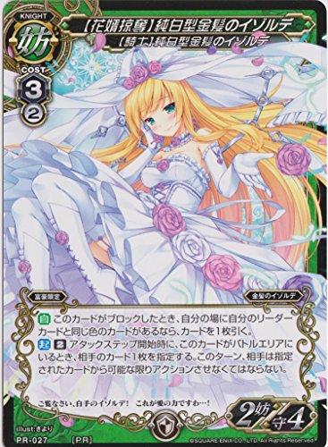 ミリオンアーサーTCG/ 【花婿掠奪】純白型金髪のイゾルデ PR-027